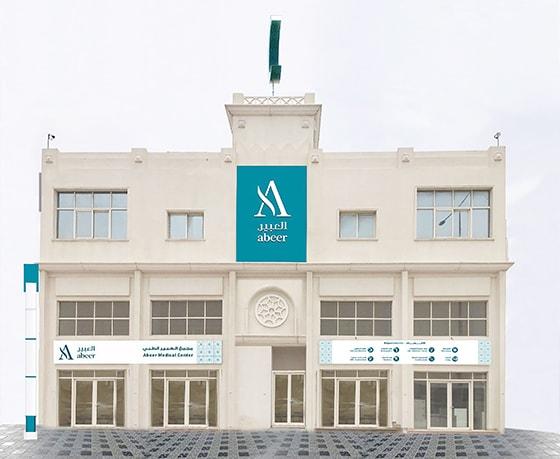 Abeer Medical Center - Industrial Area, Qatar